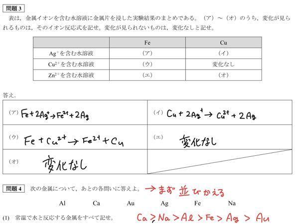 反応式があるのと変化なしの違いが分かりません。 教えてください(´;ω;`)