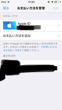 ほかの Apple IDにApp Storeから「メールでギフトを送る」でApple IDの残高を使いたいのですが、どうすればいいですか?