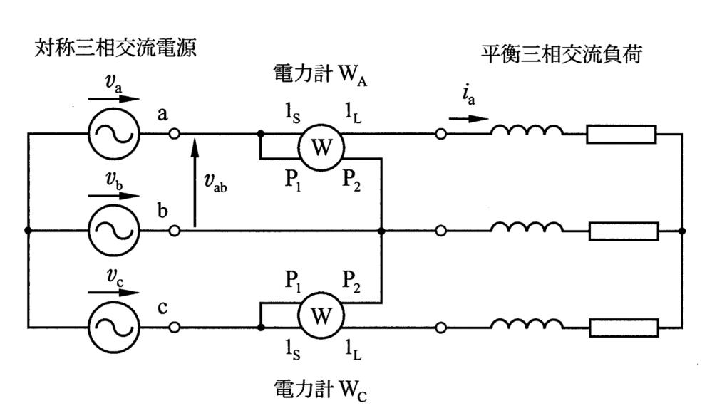 エネルギー管理士試験の問題ですが、 電力計の端子のlS 、lL、P1、P2はどのような意味なのでしょうか? 解説をみるに、ソースS→ロードLの向きの電流と、P1のP2に対する電位を測定して電力を...