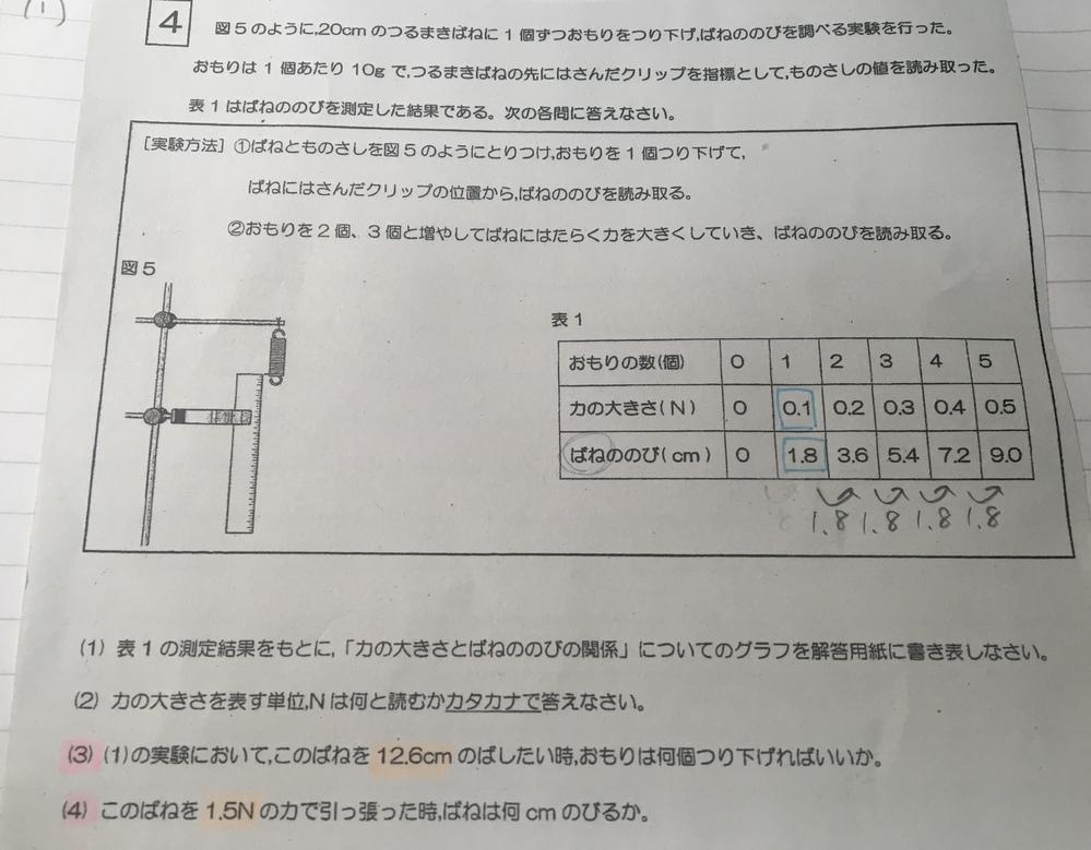 【大至急】中一理科の問題です! この問題の、(3)(4)の解き方(式や解説)を教えてください!! 理科のノート、明日提出でめっちゃ焦ってます…お願いします!!