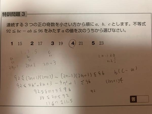 数的推理の問題で分からないことがあります。下の写真の問題なんですが、自分は正の奇数を2n-1,2n+1,2n+3とおきましたが答えが合いませんでした。何故このやり方だと解けないのでしょうか?一応...