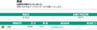 ヤフネコのネコポスの質問です。 久しぶりにヤフオク!でCDを買ったのですが、3月8日発送でお届けが3月16日とヤマトのサイトには出てるのですが、ネコポスはこんなに届くのに時間がかかるのですか? ちなみに宮崎県から北海道の札幌です。 コロナのせいの可能性もありますか? 早める方法はありますか?