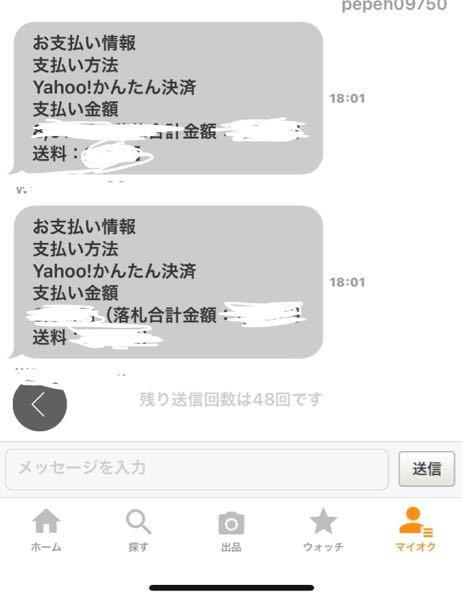 ヤフオクのメッセージでこれを送ってきたんですけどこれはなんですか?? 支払い情報見ても支払い完...