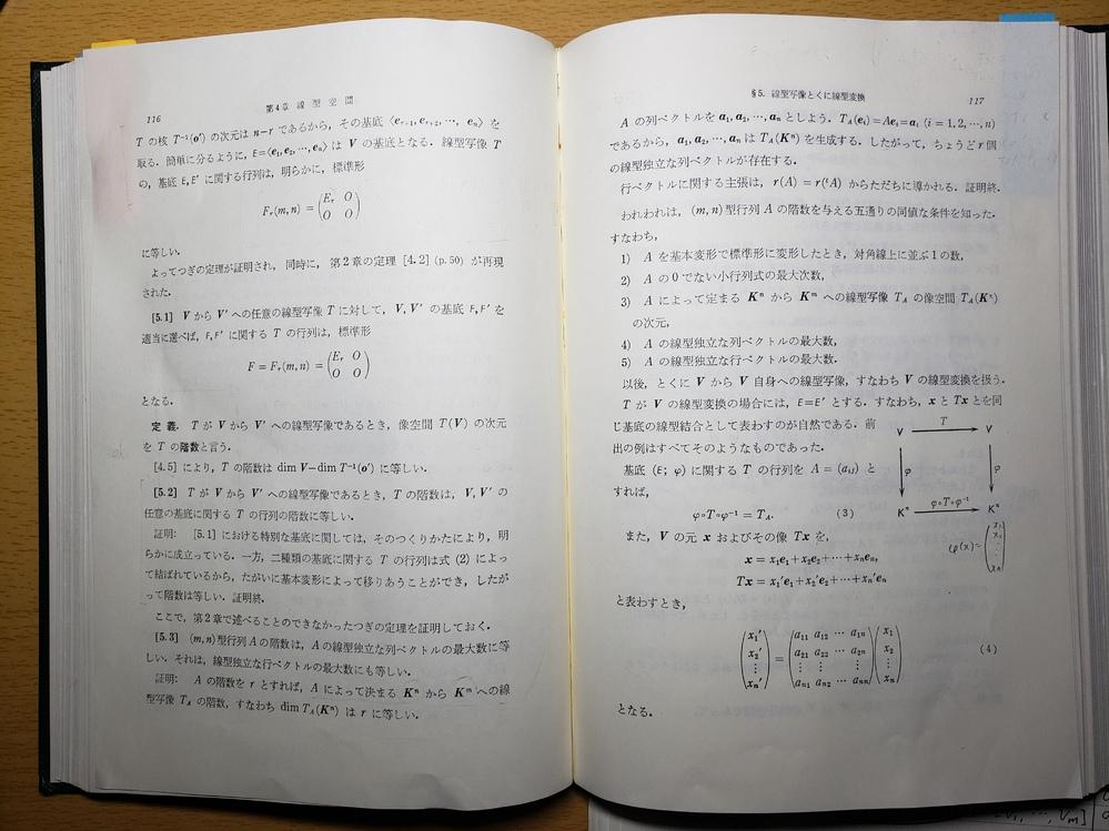 線形代数入門斎藤p117で質問です。 できれば同書を所持している方にお願いします。 右上3行で何をいってるかわかりません。 とくにAe_i=a_iが納得できません。 Aは基底に関する行列ですから...