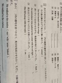 この答えが、なぜ (1)extended  (2)flashing (3)turnedになるのか教えて欲しいです、、。  明日テストなので早めにお願いいたします ♀️ ♀️  コミュ英 高校