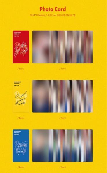 Goldenchildのpump it upのアルバムは1形態につき、 1メンバー3枚ずつ種類が存在しますか??