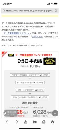 ドコモの5Gギガホならテザリングも無制限とは、どういうこですか? どれだけテザリングをしても、速度制限がないということでしょうか? 東京で4月から一人暮らしをする息子のネット環境を調べていくうちに、ドコモユーザーである我が家の目にとまったのが画像です。 息子は今「5Gギガホ」を契約しています。  それと今日、アパート契約をした不動産屋の名前を出してジェイコムというところから電話があり...