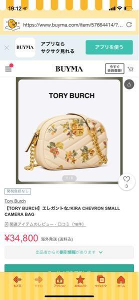 トリーバーチのバッグを買おうと思っています。 このバックは本物でしょうか? また、これはまだ日本で売られていないバッグですか? それともだいぶ前に発売されたもので型落ちですか? あと、なぜこんなに安いのか気になってます。 調べても分からないのでぜひ教えて頂きたいです。