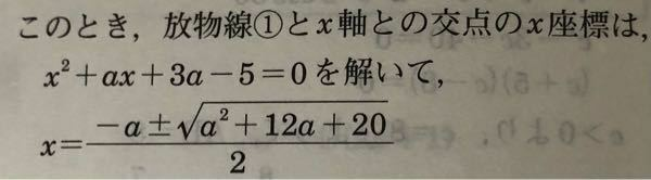 スタディサポート活用book3年生の答えなんですけどここ間違ってませんか?√の中の12aは+ではなく、-だと思うんですけど…