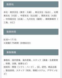 東芝テックの、本社東京で働きたいのですが、その場合どの職種を選択すれば良いのですか? 私は理系なので技術職だとは思うんですけどその中のどこなのかよくわからないです