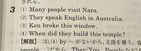 受動態を能動態に書きかえなさい。と言う問題なのですが、写真のように、なぜ、be動詞が入っていないのですか? Many (people) are visit.... They (are) speak.... Ken (is) broke......  とはならないのですか