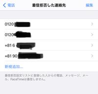 iPhoneで特定の番号だけを着信拒否する方法。 履歴も連絡先もない相手を電話番号のみで先手を打って拒否しておく方法はありますか。 画像の通り番号のみ登録できているものもあるのですがどうやってやったか覚えていません。 端末の設定で済ませたいです。 OSは14.1です。  方法をご存じの方ご教示願います。 どうかよろしくお願いします。