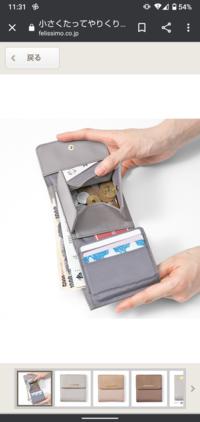 こういう財布が欲しいです。小銭入れはファスナータイプでもいいです。 こちらのサイトは定期購入みたいなので、普通に売っていれば欲しいです。  用途は家財用です。 ・予算は4000円以内 ・二つ折り財布 ・小銭...
