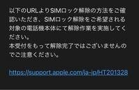 ドコモオンラインでiPhone8のSIMロック解除の手続きをしました。 ネットで調べた手順だとオンライン手続きで完了するとのことだったのですが、ドコモから写真のようなメールが届きました。  メールの内容にあるURLです。  https://support.apple.com/ja-jp/HT201328   このサイトを開いてもやり方が分かりません。 どなたか詳しい方教えて欲しいです。