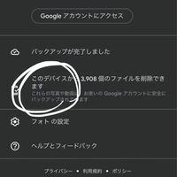 Googlephotoについて質問です。iPhoneの写真がいっぱいで、Googlephotoをいれたら容量が軽くなると聞いたのですが、このファイルを削除しても、iPhoneの写真は消えないのでしょうか?