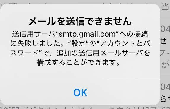 iPhoneでからメールを送信するとこのような表示になります。送信するにはどうすればよいですか?