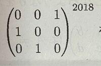線形代数  写真の行列の解き方を教えてください! 対角化して求めるやり方以外の方法で簡単に解けたはずなのですが、どのように解くか忘れてしまいました。  対角化で解こうとしても、固有値に複素数がでてきて訳が 分かりません!