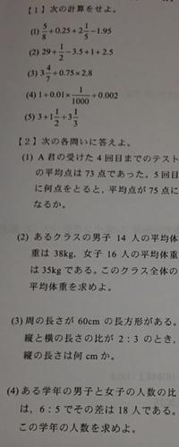 小学6年生です□1はどこから計算すればいいか簡単かとか式とやり方教えて下さい。 □2は何回文章読んでもわかりません 式と解き方教えて下さいお願いします_(._.)_