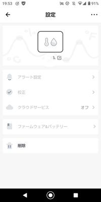 Amazon Alexaアプリでswitchbotの温度を見れますか? スマート家電に詳しい人教えてください。 外から部屋の温度が見たく、Switchbotの温度計を買いました。アレクサと連携したいです。 Switchbotのアプリでは登録できましたが、Alexaアプリからはデバイスが見つからないです。気づいたのですがもしかしてスイッチボットのハブがないといけないのであってますか?  それな...