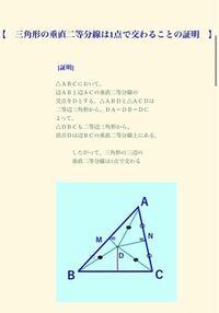 三角形の垂直二等分線は1点で交わることの証明について質問です。 △DBCも二等辺三角形から、頂点Dは辺BCの垂直二等分線上にある。 なぜ、これを証明すると、三角形の垂直二等分線は1点で交わると証明できるの でしょうか?教えてください。