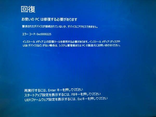 パソコン詳しい方、助けてください…。Windows8.1を使っています。 HDDからSSDに換装しようとしたら失敗して、画像のように表示され、開けなくなりました。どうすればいいんでしょう? パソコンにあまり詳しくないため分かりやすく説明してもらえると嬉しいです(>人<;)