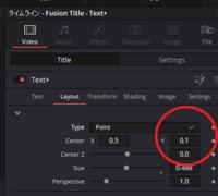 ダビンチリゾルブで  テキスト+のレイアウトの  左右の位置が数値入力しかできません。  ドラッグで簡単に配置する方法をおしえてください。