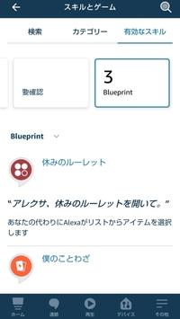 Blueprintは定型アクションで使えますか? Alexaアプリで画像のルーレットを定型アクションで使いたいです。設定でマイスキルででないのでこのままでしか使えないのでしょうか? また、近いやり方があれば教えてください。