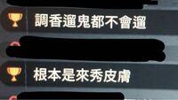 第五人格の対戦後チャットなのですが、 画像の中国の方はなんと言っているんですか?