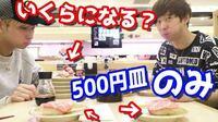ヒカルさんがこの動画で行ってる回転寿司屋さんに行きたいんですけど、どの店か特定ができません。知っている方がいれば教えて欲しいです