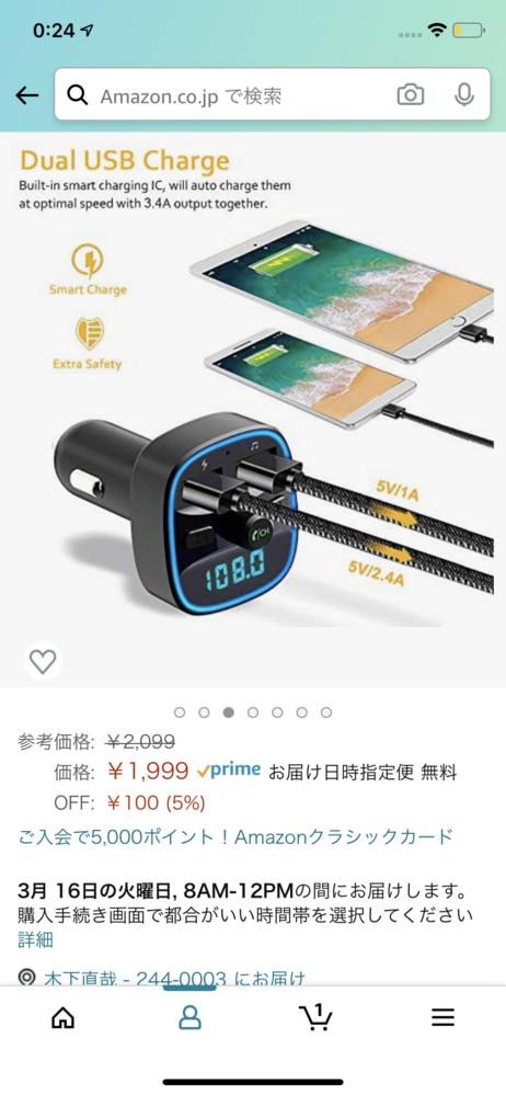 ドライブレコーダーを使いたいのですが、ワット数が5V2.1Aのもので、2.4Aのものでも使っていいのでしょうか? それともDVR専用のなにか買わないといけないのでしょうか