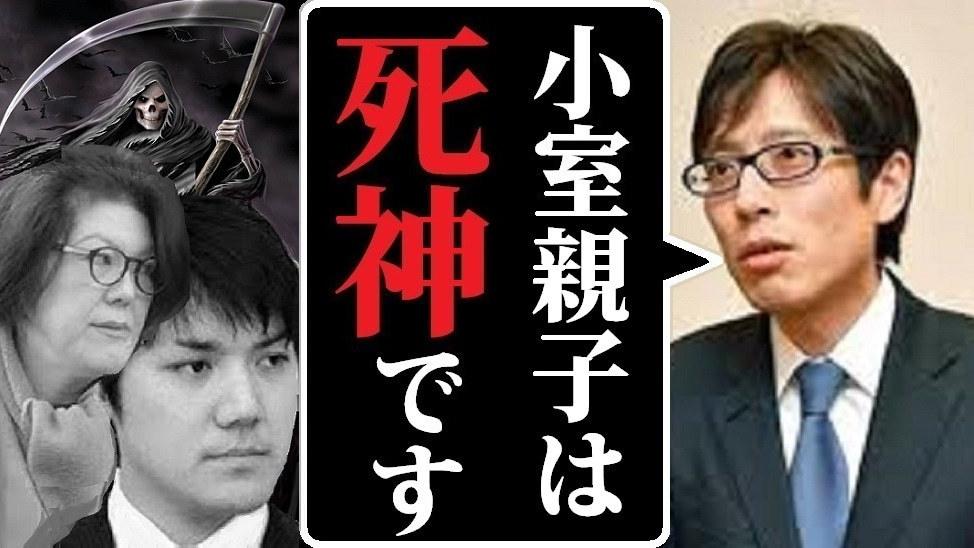 竹田恒泰氏の、「小室圭は死神」発言、どう感じましたか? 以前はYouTubeで視聴可能でしたが現在