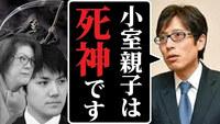 竹田恒泰氏の、「小室圭は死神」発言、どう感じましたか? 以前はYouTubeで視聴可能でしたが現在削除されていますね。