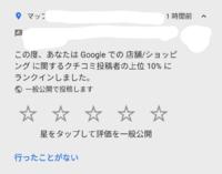 写真付き: なんか私Googleの偉い人みたいなのになったらしいんですけど、これってどういうことですか?