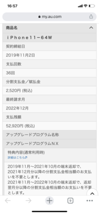 au→Povoに乗り換え検討中です Iphone11(アップグレードプログラムNX)を契約中で、povoに乗り換えたいと思っているのですが、このアップグレードプログラムというものは行使できますか?