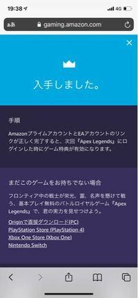 APEXでAmazonプライム会員だとオクタンのスキンが貰えると聞いたのでAmazonプライムのアカウントをTwitchと連携して、EAアカウントとAmazonプライムのアカウントを連携させたんですけどオクタンのスキンが貰えません 。 スキンが届くのに時間がかかるんですか?