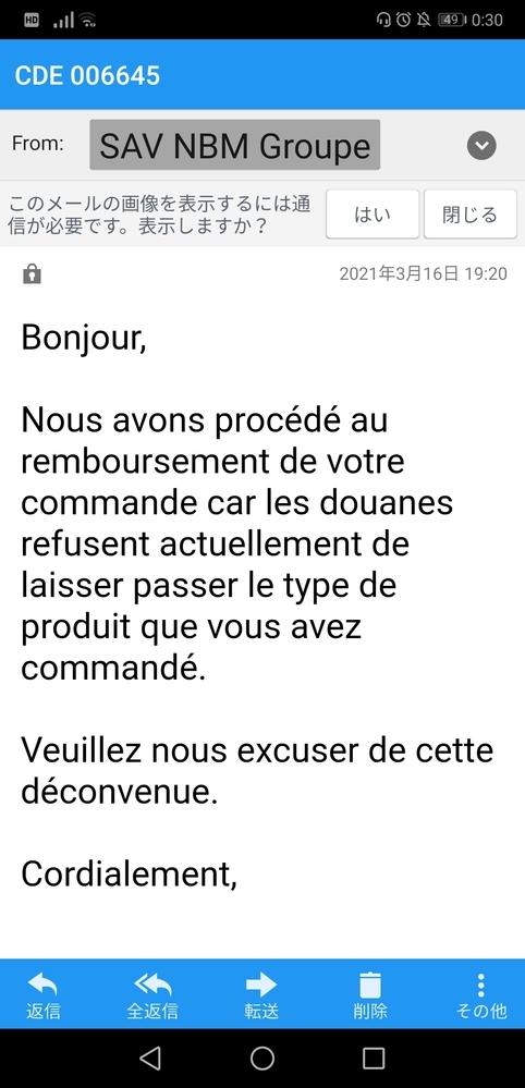 海外のサイト(おそらくフランス)でオンラインショッピングで服を購入しようとしたのですが、このようなメールが来ました。 どなたか要約していただけませんか? ちなみにクレジットカードで決済を行いました。 ※以前にも同じような質問をし、それと多少文面が違うので、念の為再度確認したく投稿しました。