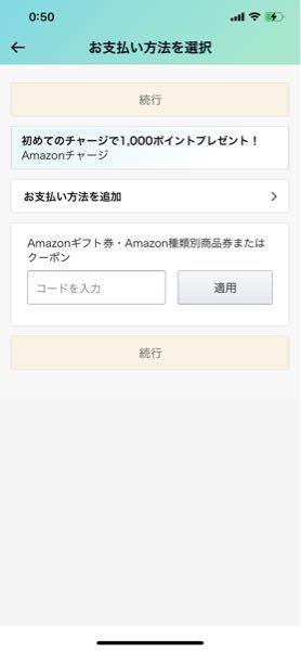 Amazonで購入したいのですがこのページがら進みません。どうしたらできますか?