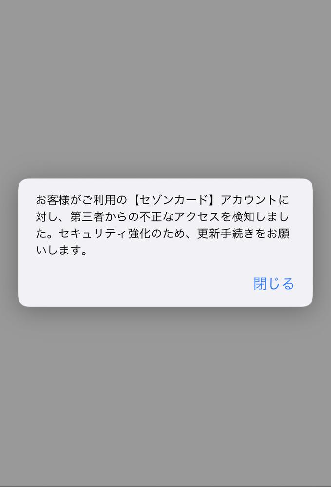 SMSで「ご本人様不在の為お荷物を持ち帰りました。ご確認ください。 」とのメッセージと、URLが書かれており、URLを開くとこの画像の画面が出ました。 「閉じる」を押すと、クレジットカードの情報を入力する画面になりました。 これは詐欺でしょうか? ちなみに通販などでは何も頼んでいません。