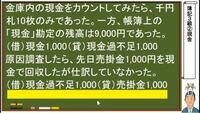 簿記の基礎についてです。 写真の問題で、黄色の線のところがわかりません。 これは売掛金という代金債権1000円が減少したから貸方に書いてるのですか? 初歩的ですみません。