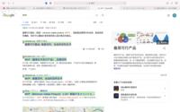 MacBook Proを使っているパソコン初心者です。 Safariでものを調べる時、Googleを使っているのですが写真のように中国語になってしまいます。 どうしたら直せるのでしょうか?