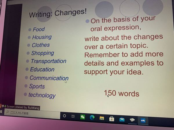 青文字のトピックについて150語で変化について英語で話すならみなさんならどのように書きますか?