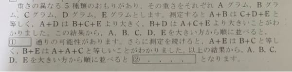 この問題が分かりません。 算数の問題です。数学を使っても構いません。 わかる方教えて下さい!