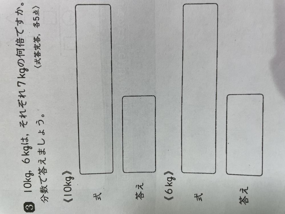 小学5年生です。算数の問題が分からないのですが、わかる方いますか? [問題] 10kg,6kgは,それぞれ7kgの何倍ですか?分数で答えましょう。 《10kg》式 答え 《6kg》式 答え でき...
