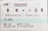 自由席特急券は以前は2日間有効だと思ったんですが、何故、当日限りになってしまったんでしょうか。