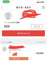 メルペイで画像の人に送金したら受け取れないみたいなので他の人に送りたいのですが、画像の状況でも同じリンクをまた他の人に送れば他の人が受け取ることはできますか?