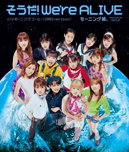モーニング娘。の「そうだ!We're ALIVE」と、 AKB48の「RIVER」の2曲で、 皆さんは、どっちが好きですか? 分かる方は、お願いします。