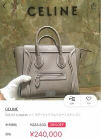 バイマで売られているCELINEって日本と10万ぐらい 値段違うんですけどこれらは本物なのでしょうか?