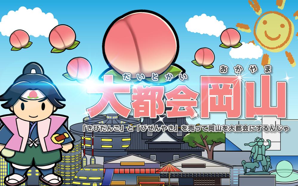 中四国の州都、岡山市と仙台市では どちらが大都会だと思いますか??