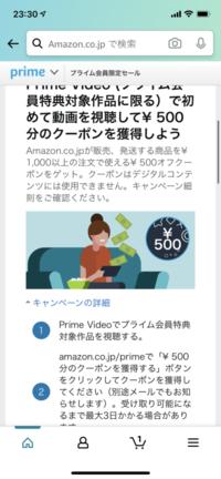 アマゾンプライムに入ったのですが、この500円クーポンの貰い方が分かりません。 動画は視聴したのですが、獲得するボタンというのがどこにあるのか分かりません。