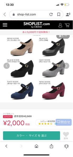 就活、大学入学式の靴ついてお聞きしたいです。 この靴は就活、入学式に適応した靴でしょうか? 163cmの私ですが、なるべく高身長にきれいめに見せたいです。ヒールは公式では6.5cmと書かれています。 よろしくおねがい致します。 https://fashionwalker.com/commodity/STSH0685D/V04220BW03584/ ブラックです。
